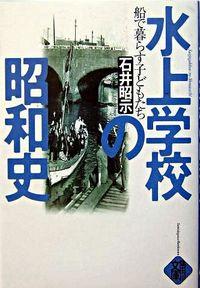 水上学校の昭和史 / 船で暮らす子どもたち