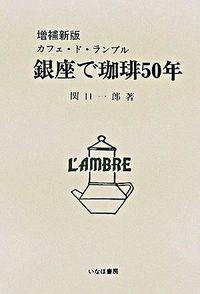 銀座で珈琲50年 : カフェ・ド・ランブル