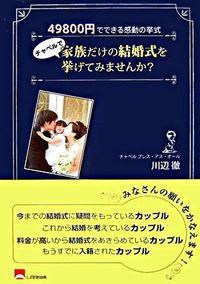 チャペルで家族だけの結婚式を挙げてみませんか? : 49800円でできる感動の挙式