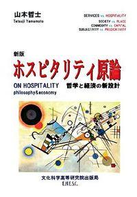ホスピタリティ原論 : 哲学と経済の新設計