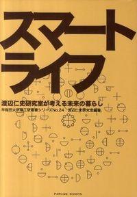 スマートライフ / 渡辺仁史研究室が考える未来の暮らし