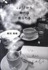 Cafe ́から時代は創られる 新装