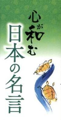 心が和む日本の名言