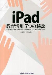 iPad教育活用7つの秘訣 / 先駆者に聞く教育現場での実践とアプリ選びのコツ