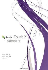 Sencha Touch 2実践開発ガイド