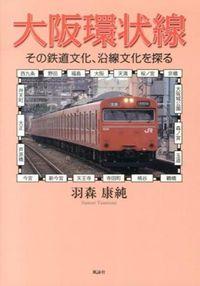 大阪環状線 / その鉄道文化、沿線文化を探る
