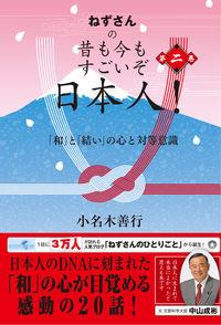 ねずさんの昔も今もすごいぞ日本人! 第2巻