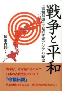 戦争と平和 / 「徐福伝説」で見直す東アジアの歴史