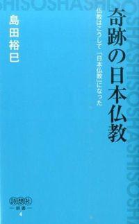 奇跡の日本仏教