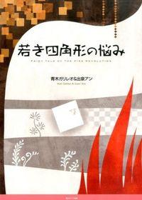 若き四角形の悩み / FAIRY TALE OF THE PINK REVOLUTION