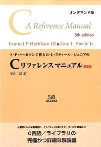 S・P・ハービソン3世とG・L・スティール・ジュニアのCリファレンスマニュアル