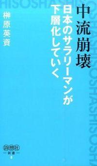 中流崩壊日本のサラリーマンが下層化していく / 2020年、アベノミクス後の日本