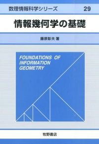 情報幾何学の基礎