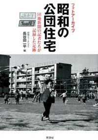 昭和の公団住宅 / フォトアーカイブ