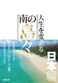 人生を変える南の島々。 日本編