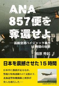 ANA857便を奪還せよ / 函館空港ハイジャック事件15時間の攻防