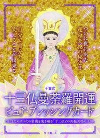 十三仏曼荼羅開運ピュア・ブレッシングカード