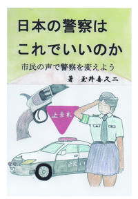 日本の警察はこれでいいのか