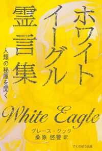 ホワイト・イーグル霊言集