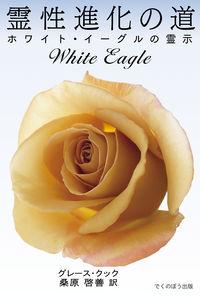 霊性進化の道 ─ホワイト・イーグルの霊示─