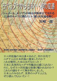 古代ユダヤから日本へ・神の変遷