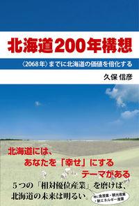 北海道200年構想