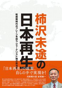 柿沢未途の日本再生