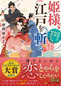 姫様、江戸を斬る 黒猫玉の御家騒動記