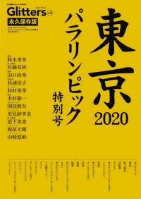 グリッターズ(Glitters) Vol.5 東京2020パラリンピック特別号