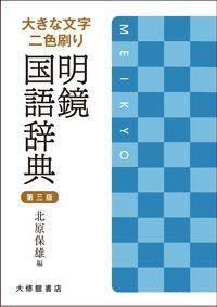 大きな文字 二色刷り 明鏡国語辞典 第三版