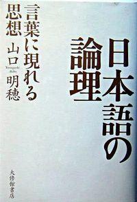 日本語の論理 / 言葉に現れる思想