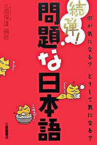 続弾!問題な日本語―何が気になる?どうして気になる?