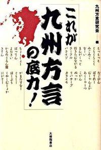 これが九州方言の底力!