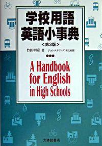 学校用語英語小事典