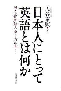 日本人にとって英語とは何か / 異文化理解のあり方を問う
