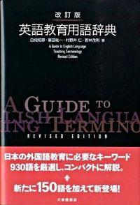 英語教育用語辞典 改訂版