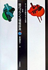 現代フランス情報辞典 改訂版 / キーワードで読むフランス社会