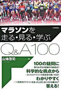 マラソンを走る・見る・学ぶQ&A100