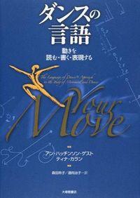 ダンスの言語 / 動きを読む・書く・表現する