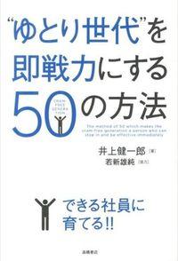 """""""ゆとり世代""""を即戦力にする50の方法"""