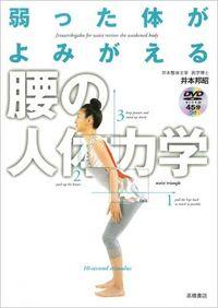 弱った体がよみがえる腰の人体力学
