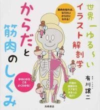 からだと筋肉のしくみ / 世界一ゆる~いイラスト解剖学