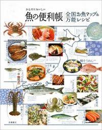 からだにおいしい魚の便利帳/全国お魚マップ&万能レシピ