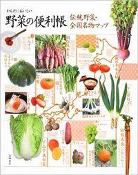 からだにおいしい野菜の便利帳/伝統野菜・全国名物マップ