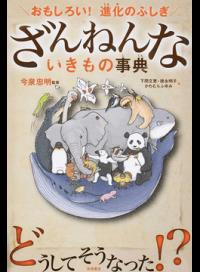 ざんねんないきもの事典 / おもしろい!進化のふしぎ