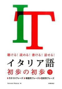 イタリア語初歩の初歩 / 聴ける!読める!書ける!話せる!