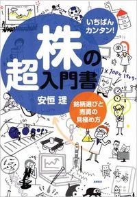 株の超入門書 銘柄選びと売買の見極め方 / いちばんカンタン!