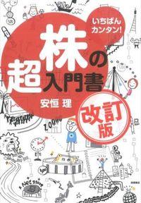 株の超入門書 改訂版 / いちばんカンタン!