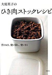 大庭英子のひき肉ストックレシピ / 作りおき、使い回し、使いきり