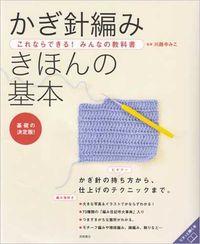 かぎ針編みきほんの基本 これならできる!みんなの教科書 : きほんの基本